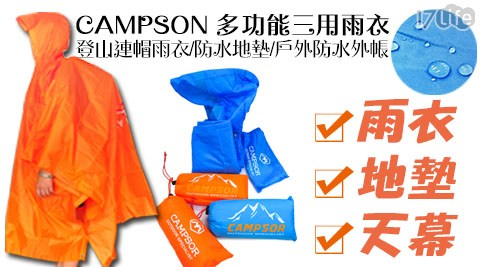 CAMPSON-多功能三用雨衣(橘/藍)