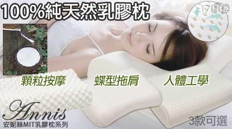 顆粒按摩枕/人體工學/蝶型托肩/乳膠枕/蜂巢氣孔