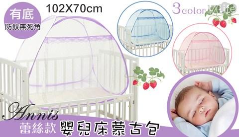 嬰兒床/嬰兒房/蚊帳/蒙古包/防蚊