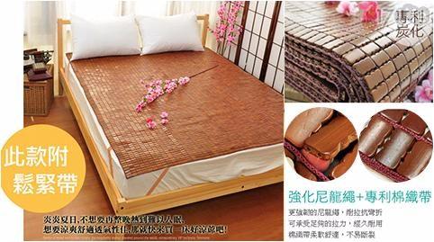 天然孟宗竹,表面細緻厚實,兼顧強韌編織不易斷裂,底層透氣網布設計透氣散熱,四角鬆緊帶可安穩固定床墊~