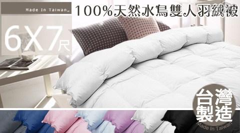 100%/天然/水鳥/雙人/羽絨被/被/棉被/厚棉被/羽絨棉被/台灣製造