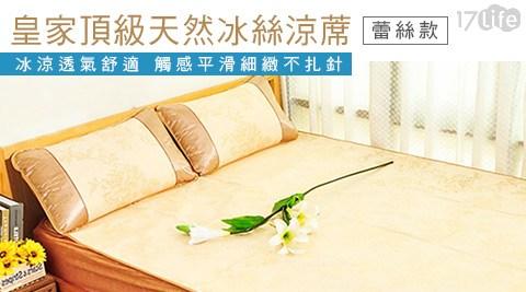 精選蕾絲款-冰絲涼蓆床包組(單人3.5尺)