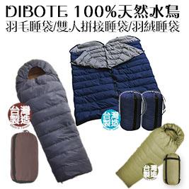 【DIBOTE】保暖睡袋系列