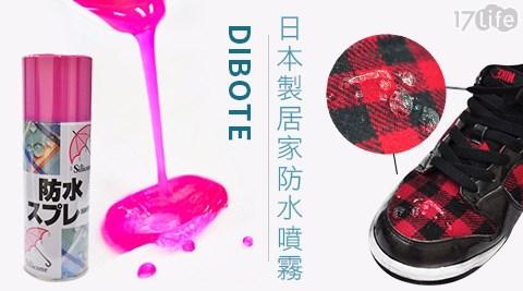 DIBOTE/日本製/居家防水噴霧/防水噴霧/防水