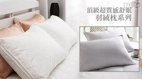 只要299元起(含運)即可購得原價最高5120元頂級超質感枕頭系列任選1入/2入/4入:(A)輕柔蓬鬆舒眠枕/(B)100%天然水鳥羽絨枕/(C)頂級緹花立體羽絨枕。