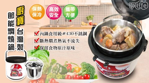 平均每入最低只要484元起(含運)即可購得【廚寶】台灣製節能燜燒鍋1入/2入/4入/6入。