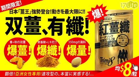 薑黃/Trimi8/紅薑纖/纖體/暢通/減肥/減重/減脂/甩油/爆汗/保健/窈窕