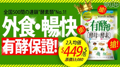 fitizen/有酵/習慣/有酵習慣/雙12/買一送一/減肥/整腸/塑身/保健/排便/酵素
