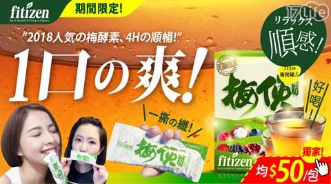 【fitizen】梅便秘方 (7包/盒) 買一送一 共