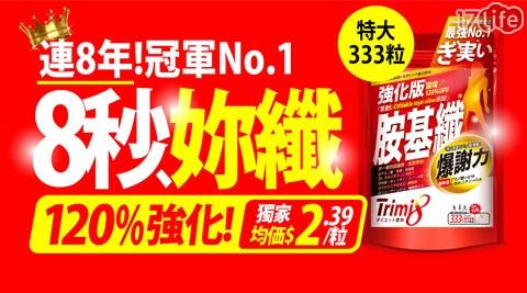 Trimi8/強化版胺基纖/大包裝/胺基纖/雙12/1212/減肥/塑身/保健/甩油