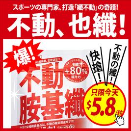 【Trimi8】不動胺基纖 (72粒/包)
