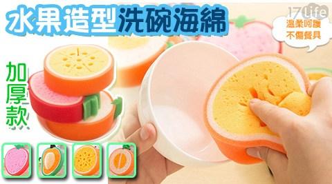 水果造型洗碗海綿/洗碗海綿