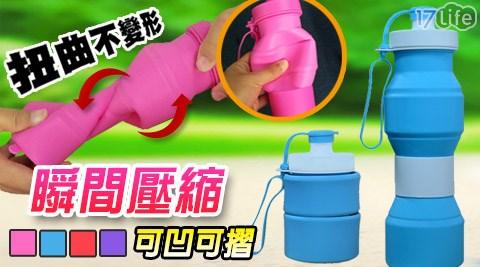 矽膠抗摔耐用大容量伸縮水壺/矽膠/伸縮水壺/水壺/耐摔