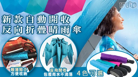 新款/自動/開收/反向/折疊/晴雨傘/雨天/雨具