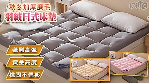 秋冬加厚磨毛羽絨日式床墊/床墊/日式/磨毛/羽絨/保暖