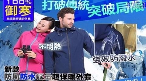 外套/保暖/加絨外套