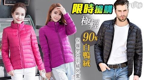羽絨外套/羽絨衣/外套/保暖外套/衝鋒外套/輕羽絨/保暖