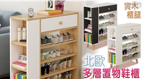 鞋櫃/書櫃/置物櫃/北歐風