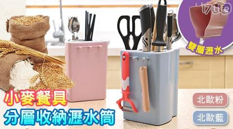 小麥餐具分層收納瀝水筒/小麥餐具/收納瀝水筒/瀝水筒/餐具/收納