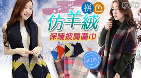 圍巾/披巾/披肩/羊絨