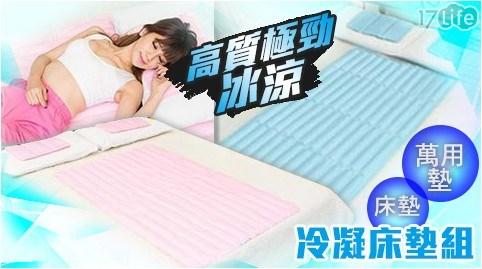 高質極勁冰涼冷凝床墊組-萬用墊
