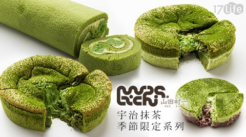 日式抹茶新推出!取自日本銀座的熱賣商品!猶如卡士達般的半熟蛋液,與蛋糕融合出美妙交響樂章,融化眾人心