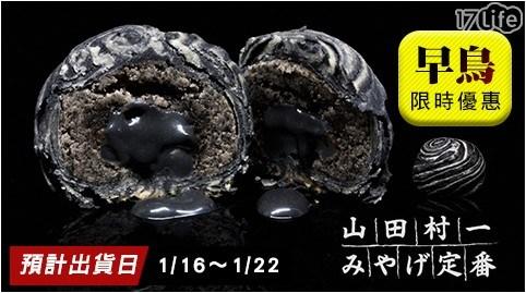 (預購)年節【山田村一】黑芝麻流沙酥
