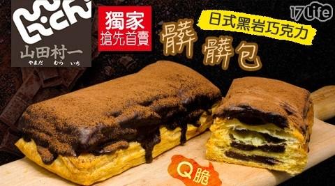 知名人氣甜點【山田村一】全台唯一採用日本進口巧克力原料,麵包體酥脆口感更豐富,咔滋咔滋越髒越好吃!