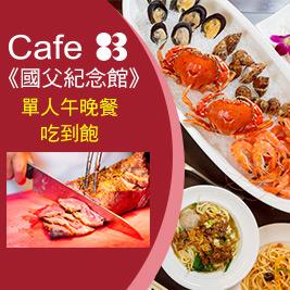 立德Cafe83餐廳《國父紀念館》-單人午晚餐吃到飽