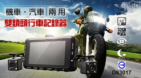 勝利者/行車紀錄器/1080P/雙鏡頭/防水/汽車行車紀錄器/機車行車紀錄器
