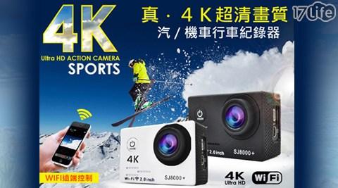 只要1,880元(含運)即可享有原價5,980元4K高清畫質 WIFI遠端汽機車行車紀錄器1台,顏色:黑。