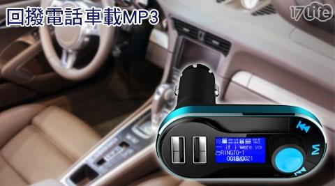 手機藍芽播放音樂/免持聽筒/回撥電話車載/MP3
