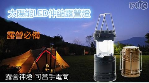 平均每入最低只要169元起(含運)即可購得太陽能LED伸縮式露營燈任選1入/2入/4入,顏色:黑色/古銅色。