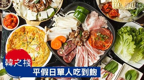 韓之棧/韓國燒肉/吃到飽/韓式/烤肉/燒烤/火鍋/板橋/聚餐/聚會