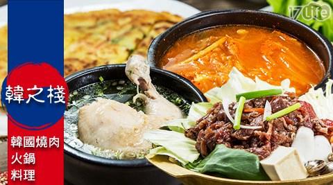 韓之棧《中山店》、韓之棧《板橋店》-正統雙人銅盤烤肉大餐