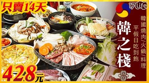 韓之棧/林森北路/韓國燒肉/吃到飽/韓式/烤肉/燒烤/火鍋/聚餐/聚會