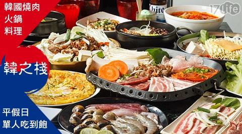 韓之棧/韓國燒肉/吃到飽/韓式/烤肉
