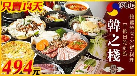 韓之棧/韓國燒肉/火鍋/韓式料理/韓式/火烤兩吃/吃到飽/聚餐