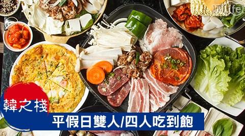 韓之棧《板橋店》-韓國燒肉/火鍋/料理 平假日吃到飽