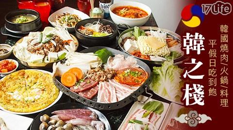 韓之棧《中山店》-韓國燒肉/火鍋/料理 平假日吃到飽
