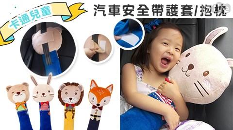 韓國/卡通/汽車/安全帶護套/抱枕/娃娃/安全帶/護套/兒童/幼兒