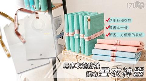 琴卷板/折衣板/收納/折衣