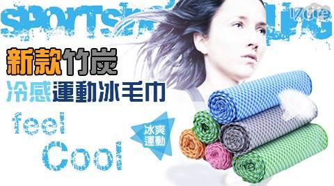 新款竹炭冷感運動冰毛巾