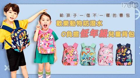 背包/兒童背包/兒童/防潑水/動物/後背包