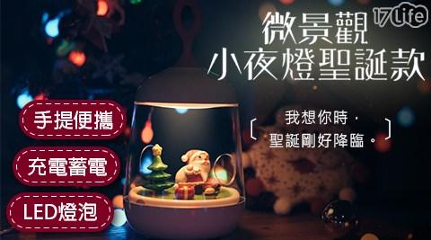 微景觀/聖誕版/聖誕老人/LED/小夜燈