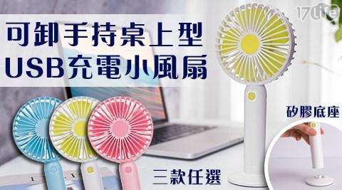 可卸手持桌上型USB充電小風扇/風扇/夏季/涼扇