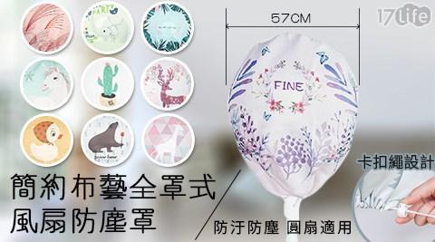 簡約布藝全罩式電風扇防塵罩/簡約/防塵罩/電風扇防塵罩/電風扇防塵/防塵