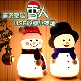 萌系聖誕雪人USB矽膠小夜燈