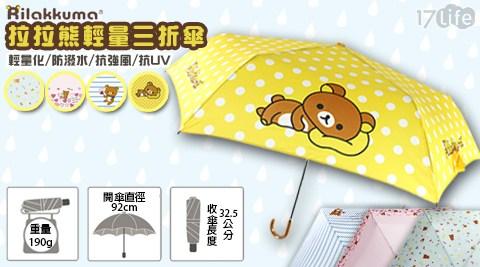 正版授權拉拉熊晴雨傘/拉拉熊/雨傘/傘/雨具/摺疊傘/三折傘/遮陽傘/晴雨傘