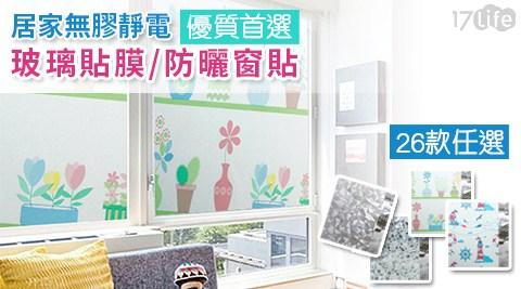 居家無膠靜電玻璃貼膜/防曬窗貼